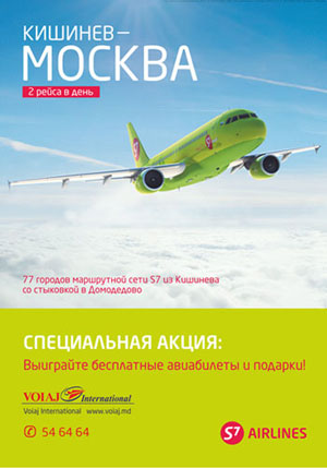 Москва Ленкорань авиабилеты от 6712 руб